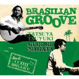 Brasilian Groove -Live at Coffee Bigaku.jpg